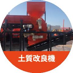 土質改良機の画像